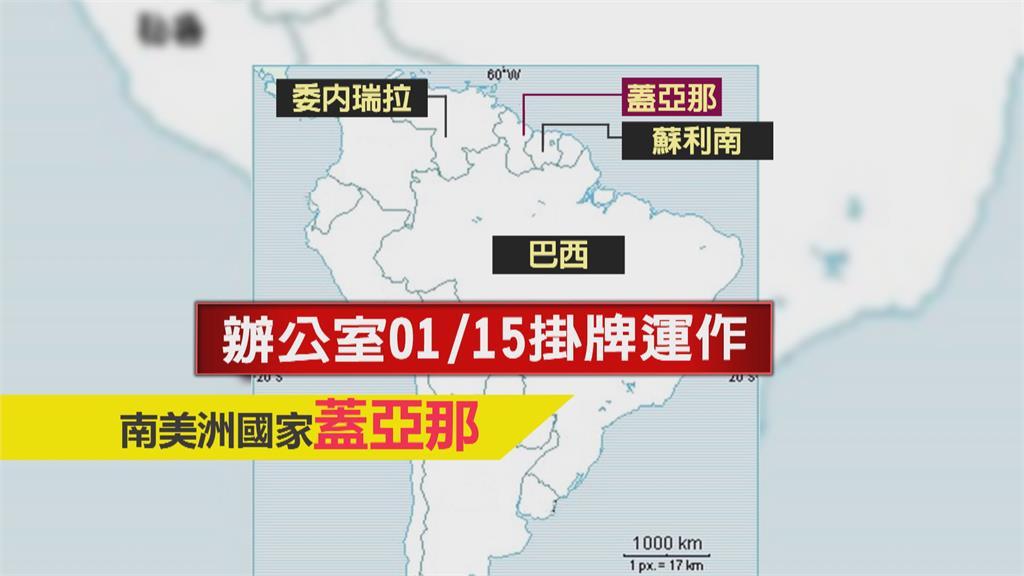 外交進展!我於南美洲蓋亞那設台灣辦公室南美洲門戶 原油、礦藏及鋁土豐富