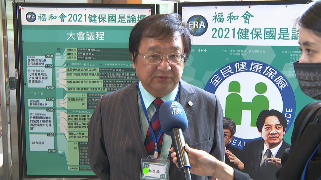 福和會2021健保國是論壇登場!賴清德、陳建仁出席提健保改革方向