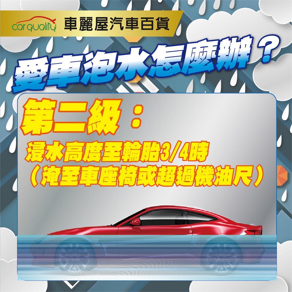 颱風季報到大雨成災! 愛車泡水該怎麼辦?