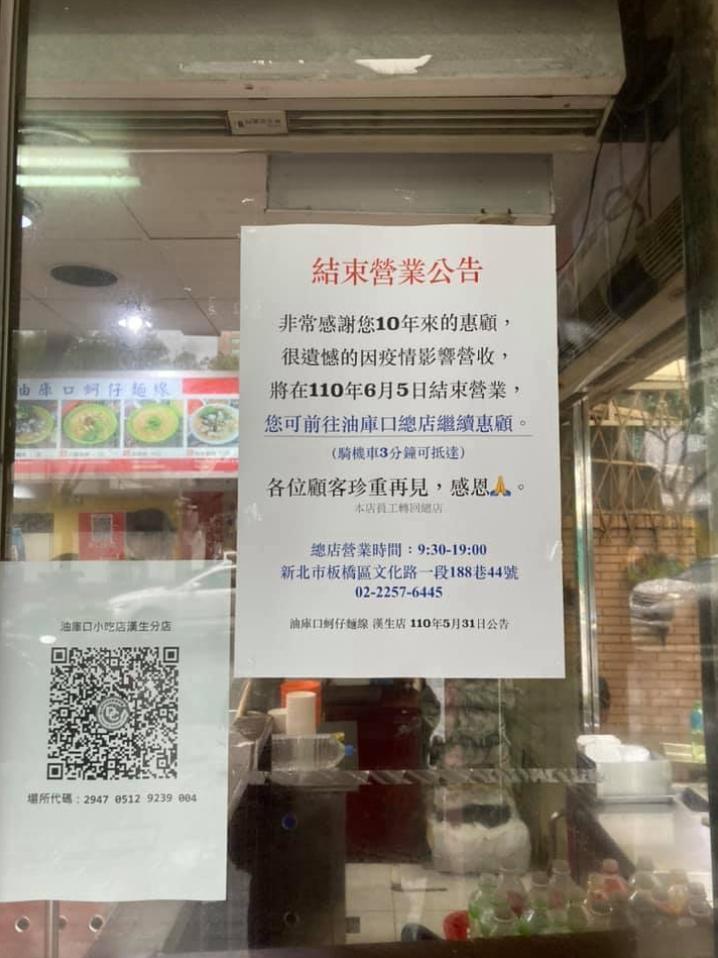 疫情重創生意!板橋超人氣美食「油庫口蚵仔麵線」結束營業:珍重再見!