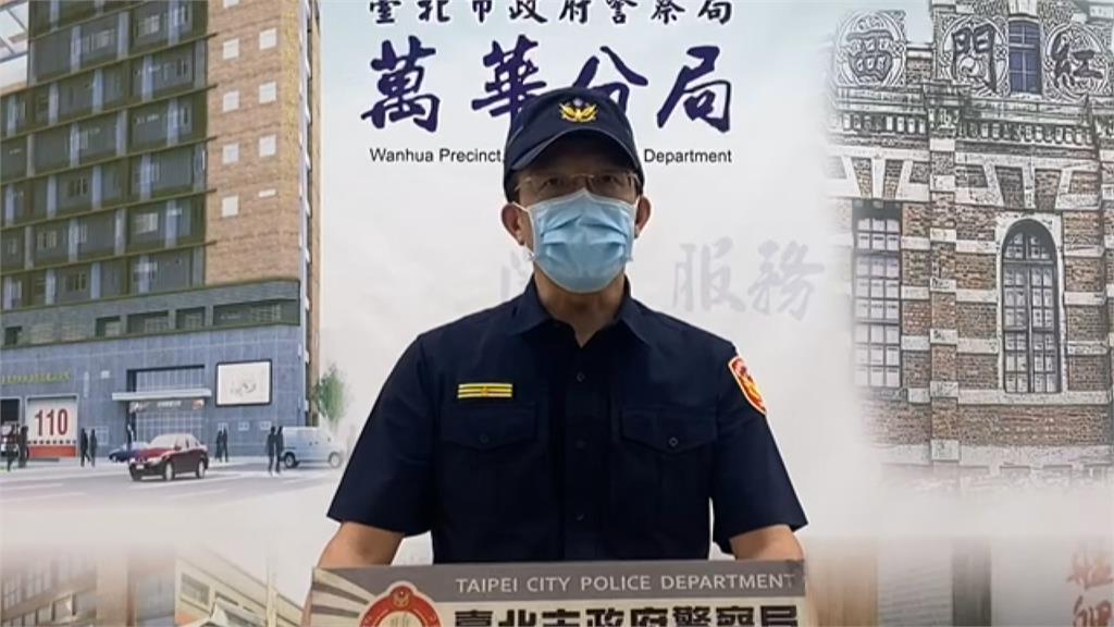 疫情當頭萬華分局逼績效?分局長澄清:目前全心投入防疫