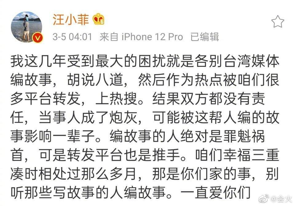 汪小菲力挺福原愛、江宏傑!轟「台媒編故事」遭網灌爆:湊熱鬧
