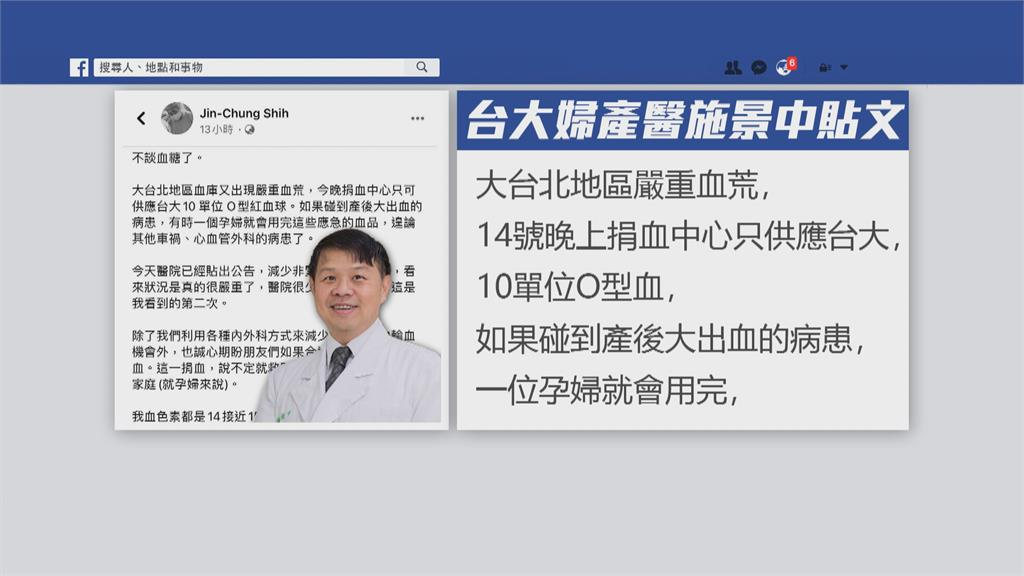 大台北區嚴重血荒! 寒流影響捐血意願 缺血提前出現