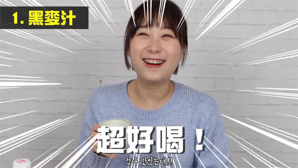 韓國正妹挑戰台灣8款飲料 最不能接受黑色液體:阿公的味道