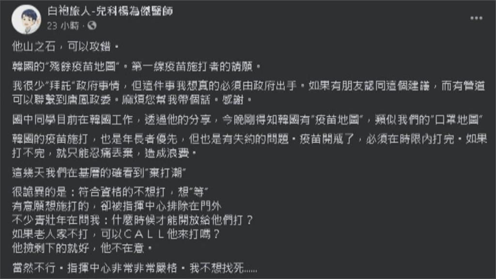 解決預約未打問題!台醫大推韓國「殘餘疫苗地圖」 盼政委唐鳳出手