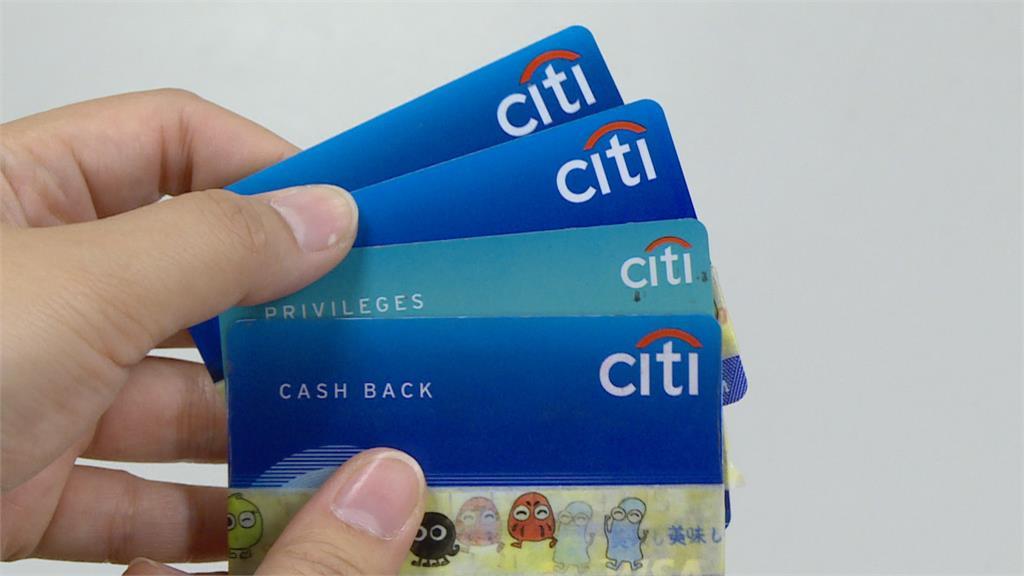 花旗退台消金市場 信用卡戶嘆「紅利怎麼辦?」