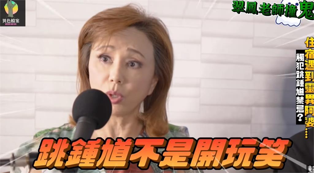 孫翠鳳曝明華園秘辛 整團卡到陰連續死5人才化解!