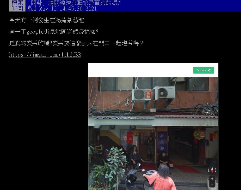 萬華鴻達茶室門口坐一排妹子!「老人共茶」照片曝光讓網全嚇壞