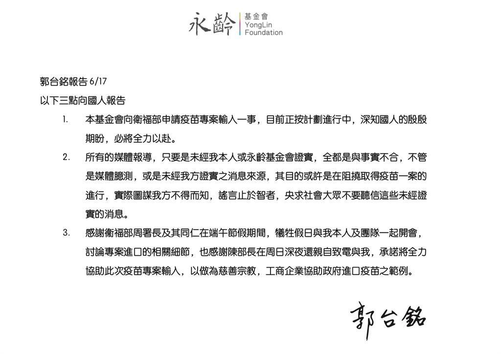郭台銘與陳時中談BNT 王定宇批藍營:沒人送件、只鬼扯政府卡疫苗