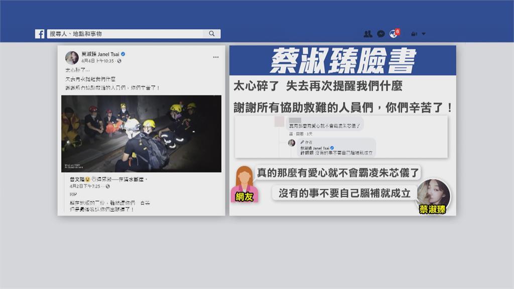 昔「霸凌朱芯儀」傳言被重提 蔡淑臻報警備案