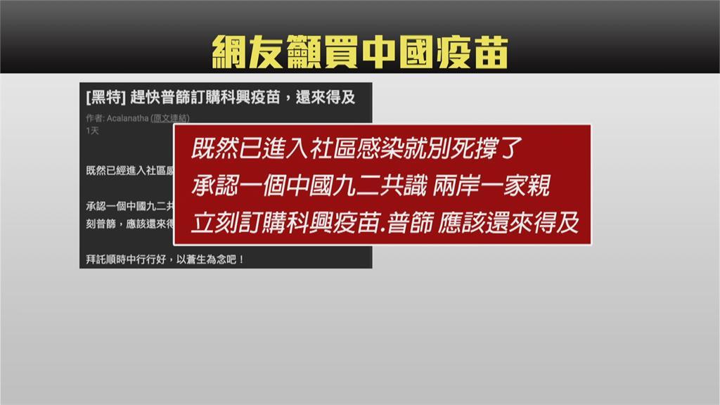 購買中國疫苗聲量大漲 恐是中國認知戰藍營促買中疫苗 學者:統戰幫兇
