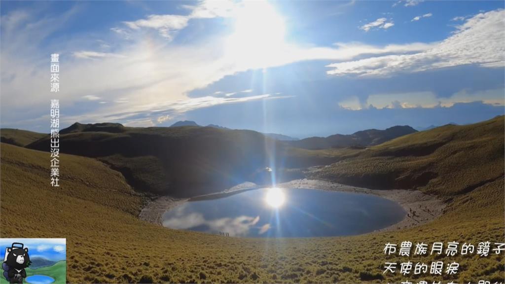 高山缺水! 嘉明湖「天使的眼淚」縮水宛如荷包蛋