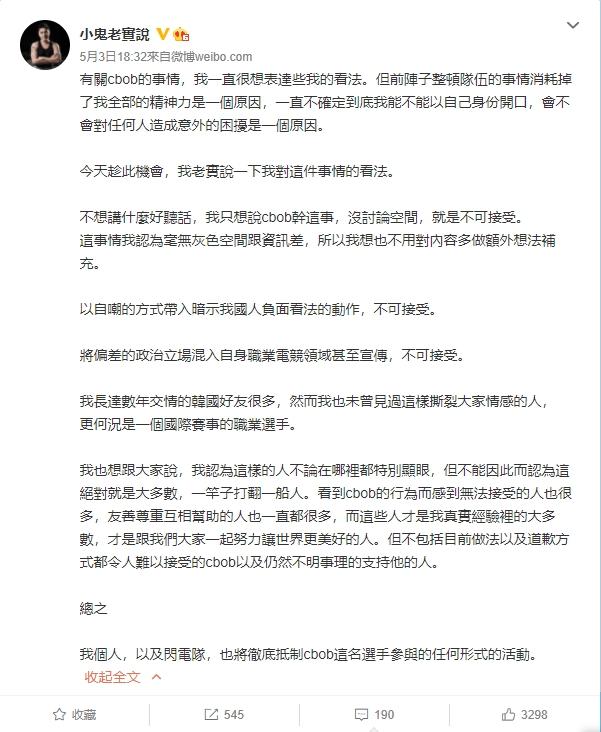 台灣前國手「小鬼」高喊中國我國 中國大讚:現在這種年輕人不多了