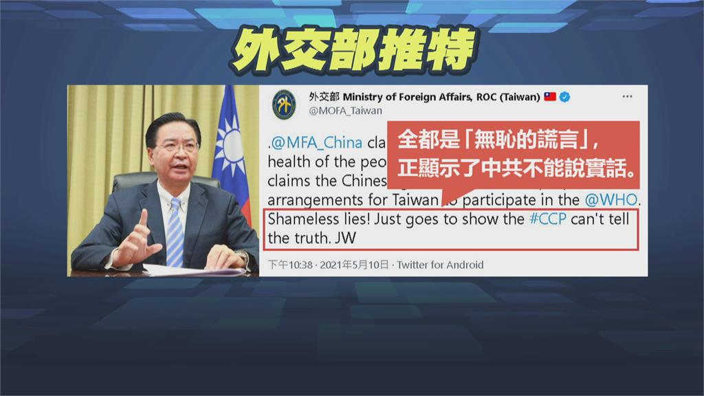 世衛大會未邀台灣 中國阻撓導致連續5年沒受邀