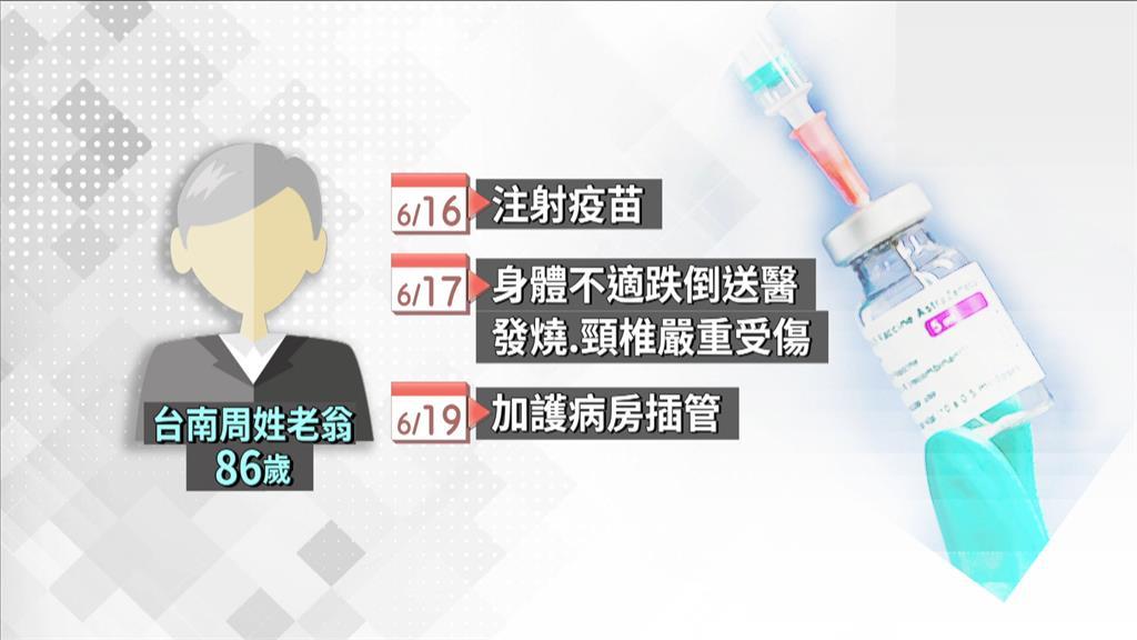 台南86歲老翁打完疫苗 隔天不適跌倒頸椎受損命危