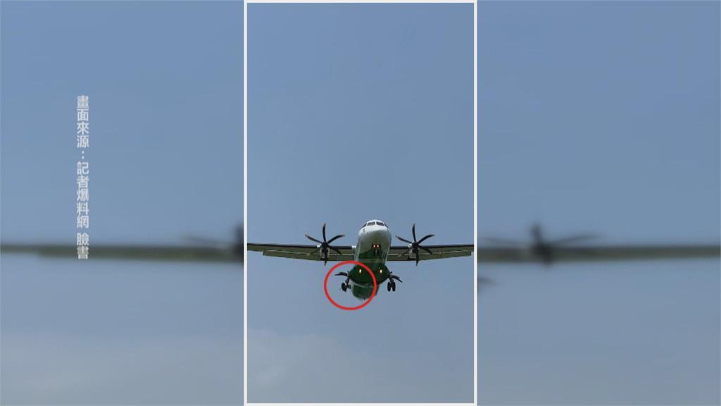 降落南竿遇爆胎 立榮航班緊急折返松山迫降