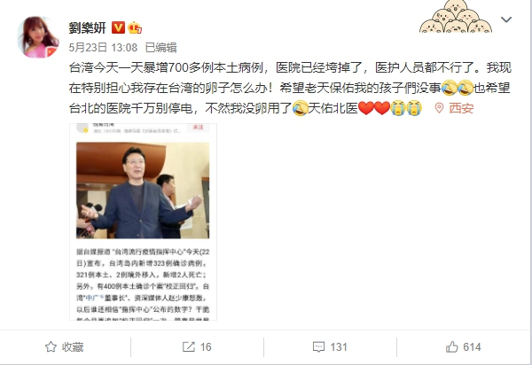 國內醫院爆發本土疫情!停電事件頻傳 劉樂妍卻憂心:我的卵子怎麼辦