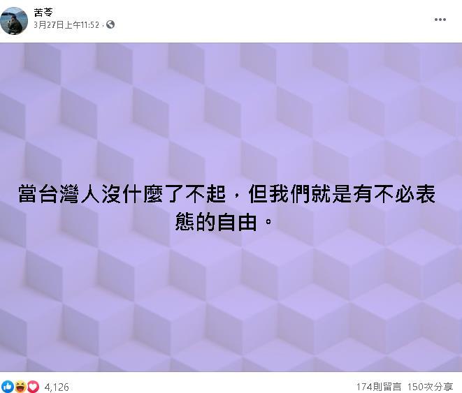 當台灣人有什麼了不起?苦苓1句話嗆爆中國人