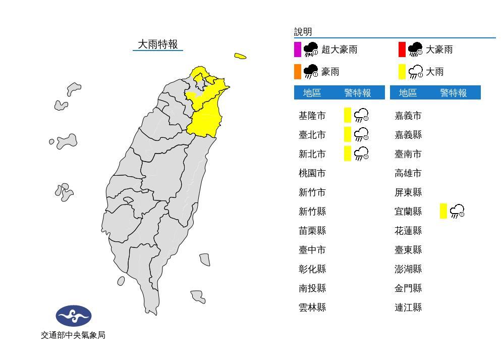 快新聞/「北北基宜」大雨特報 今驟降9°C一整天濕冷