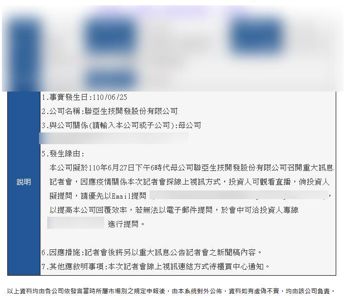 快新聞/聯亞生技6/27將召開重大記者會 是否為疫苗解盲引發外界關注