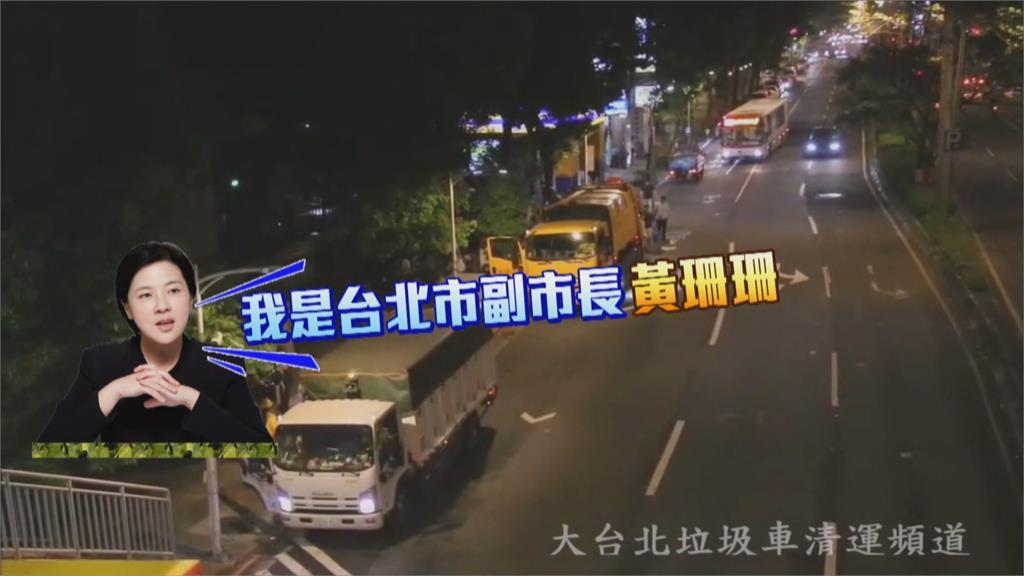 北市垃圾車廣播換黃珊珊配音!王鴻薇轟用市政資源為選舉鋪路