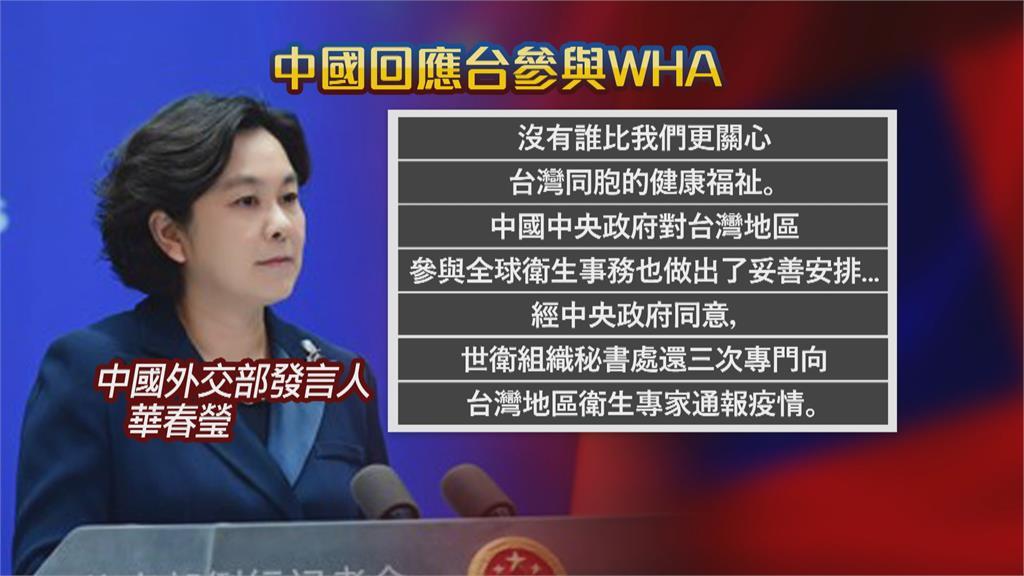 世衛大會連續5年不邀我國! 中國阻撓導還嗆聲 吳釗燮痛批「無恥的謊言」