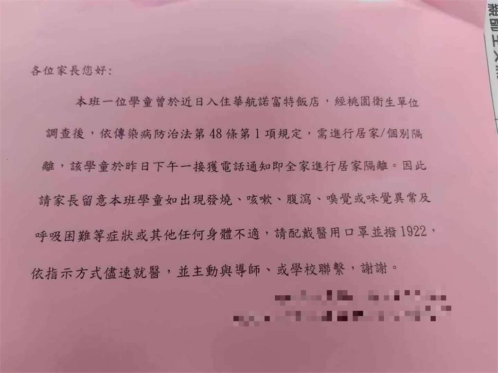 快新聞/竹市女童曾住諾富特飯店 校方發通知單、班級消毒