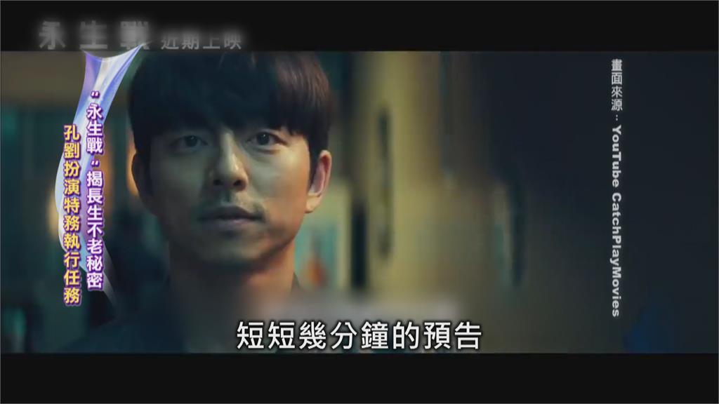 南韓大片「永生戰」 兩大男神首度聯手演出