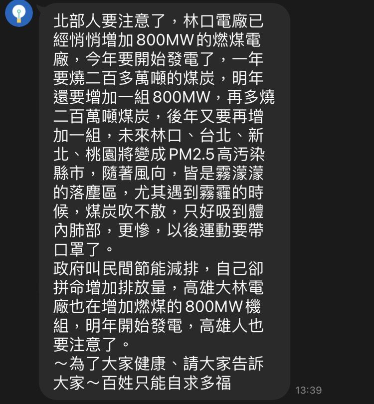 快新聞/網傳林口電廠悄增燃煤機組 台電怒駁:老舊謠言「歹戲拖棚」
