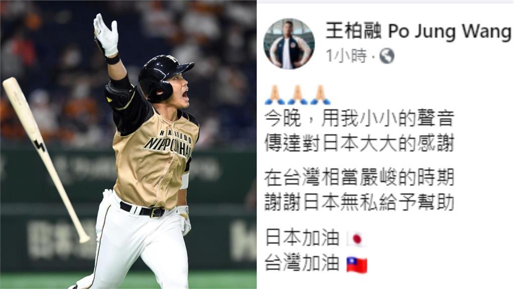 「用小小聲音對日本大大感謝」 王柏融再發文網:熱淚盈眶