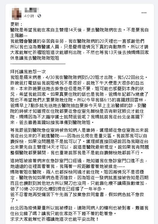 南下探病遭醫院擋「台北來的不能進」網心酸曝:隔窗看著人被推走
