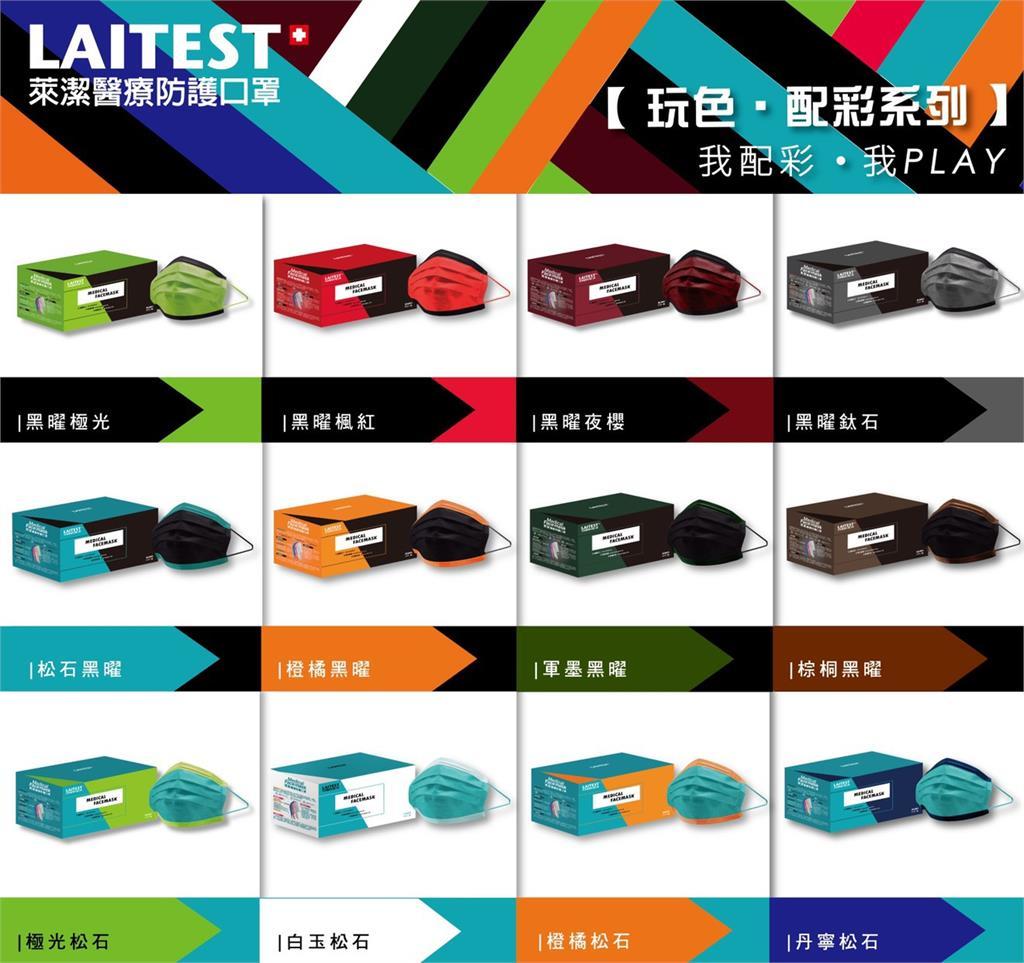 12炫色齊發! 萊潔新推「玩色配彩系列」醫療口罩 十大通路3月驚喜開賣