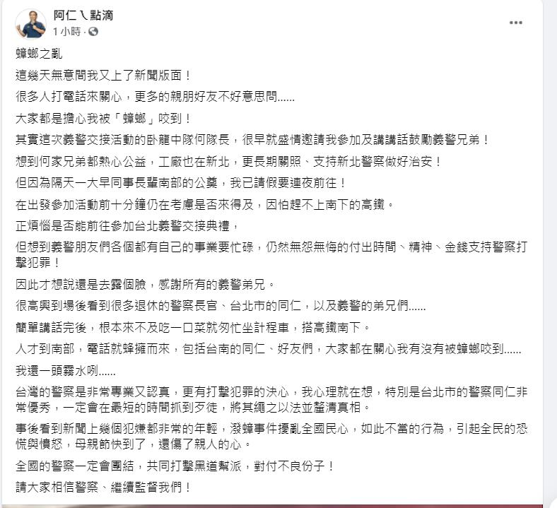 遭潑蟑之亂波及!新北市警察局長黃宗仁臉書577字回應:請大家繼續相信警察