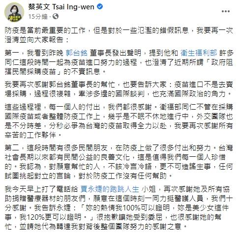 好溫暖!蔡英文致電賈永婕「通話內容曝光」:抱歉讓她受委屈了