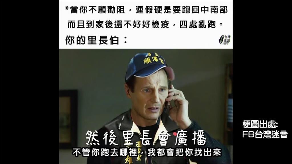 里長廣播「誰回來了要小心」!北漂青年返鄉成罪過?疫情下雙北成全台灣眾矢之的