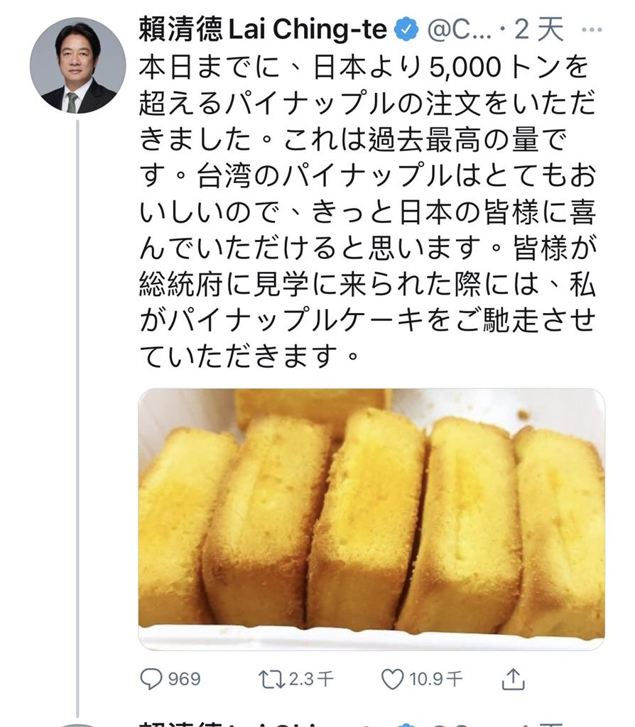 快新聞/賴清德推特鳳梨文引迴響 日媒盛讚:不屈服於中國的政治人物