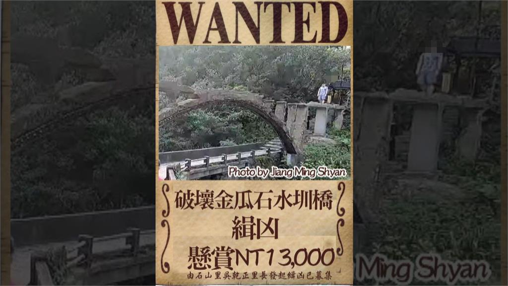 公德心呢?金瓜石水圳橋遭攀爬斷裂里長募資「懸賞1.3萬緝凶」