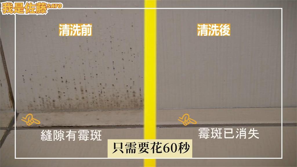 就靠這瓶水!清除浴室磁磚霉斑只要60秒 「不用刷」就消失
