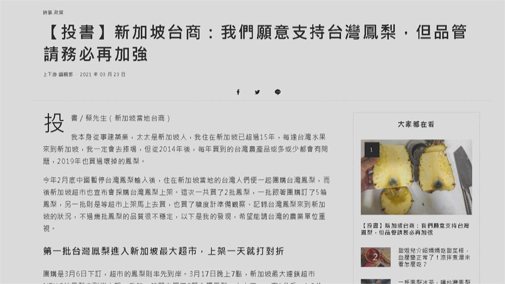 星國台商PO照稱台鳳梨腐爛 陳吉仲上火線澄清!