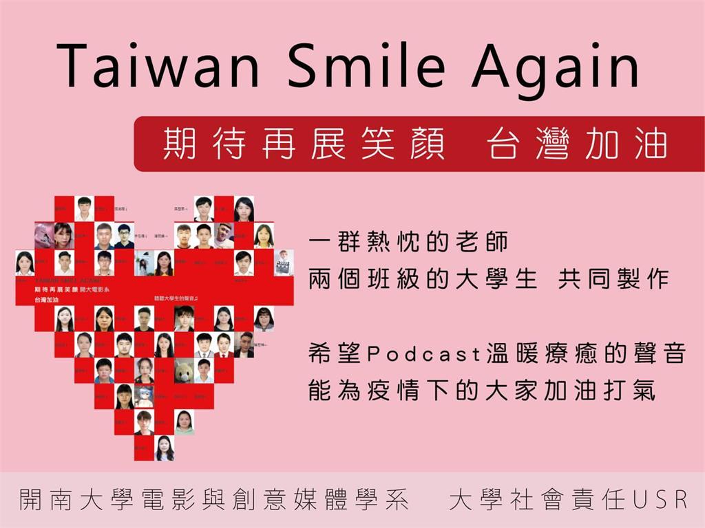 開南辦Podcast線上展為台灣送暖 僑生道盡鄉愁:和爸媽說再見就是2年沒見