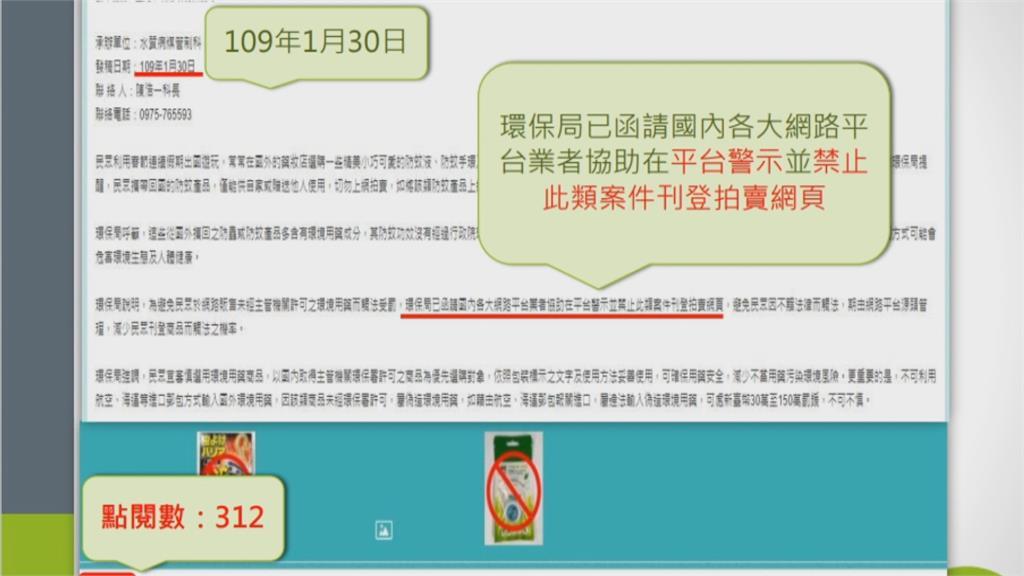 網賣防蚊液、防蚊貼片須販售許可 違者罰30萬