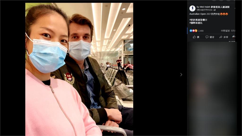 同班機有確診者 謝淑薇打澳網先隔離14天