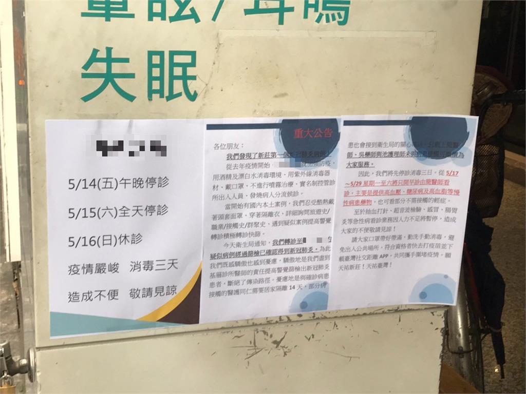 快新聞/新莊某診所證實患者確診! 急貼公告宣布停診消毒3天