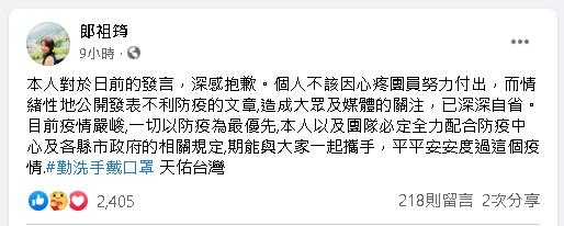 郎祖筠批防疫作為「打擊藝文」遭罵爆!深夜道歉:不該情緒發言