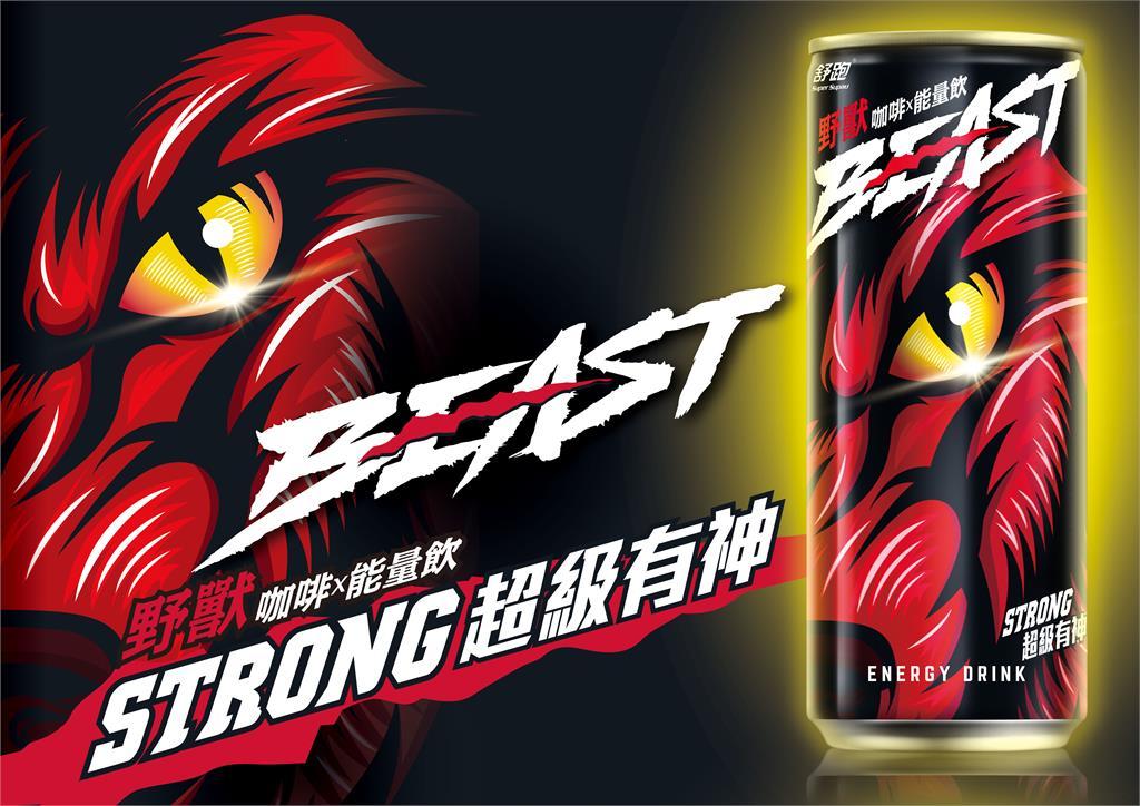 咖啡能量飲「Beast野獸」狂野登場!創新行銷手法瞄準新一代年輕上班族