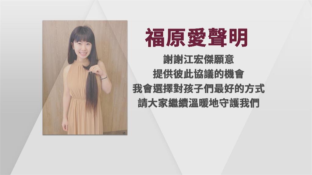 江宏傑訴請離婚 福原愛:選擇對孩子最好方式