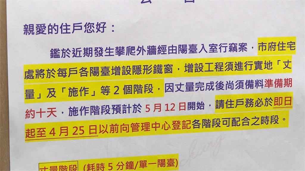 台中社宅住戶學蜘蛛人 攀爬外牆行竊被逮