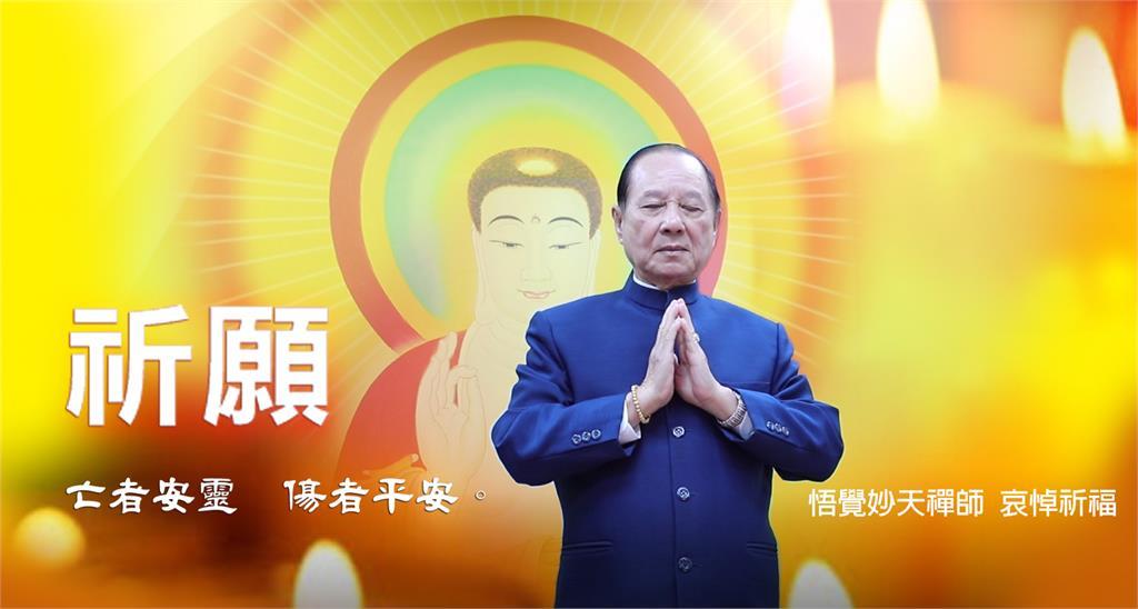 台鐵近60年最嚴重事故 悟覺妙天禪師悼念祈福
