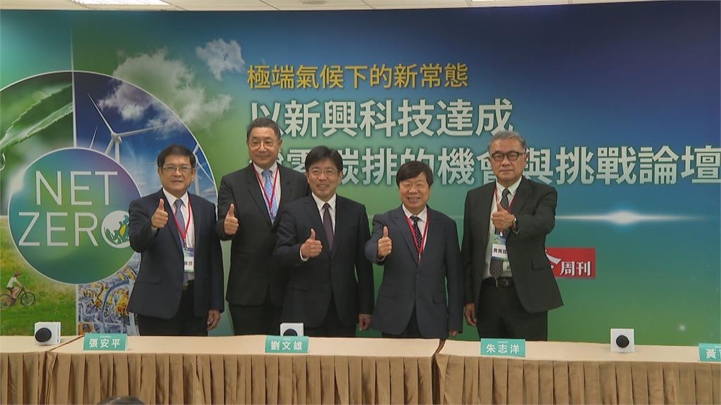 工研院論壇討論綠色轉型 提升台灣國際競爭力