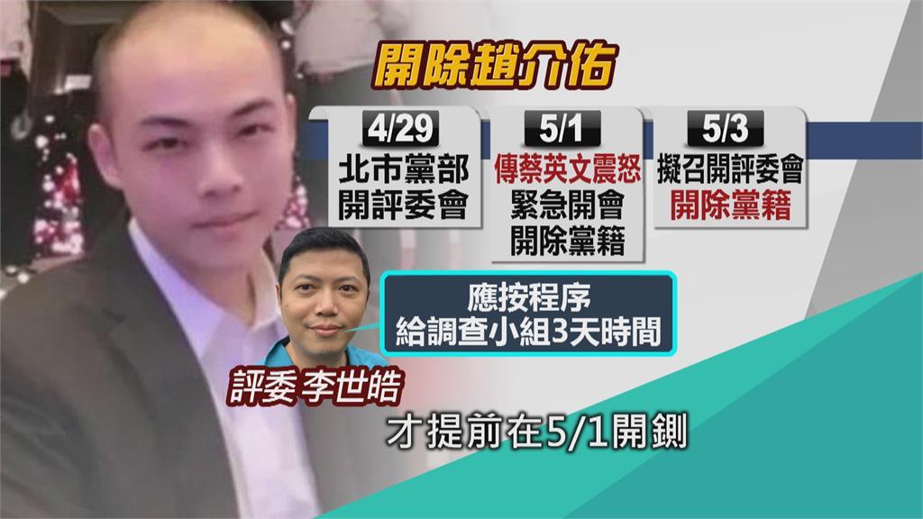 提前開除趙介佑 吳怡農:全面檢討入黨流程